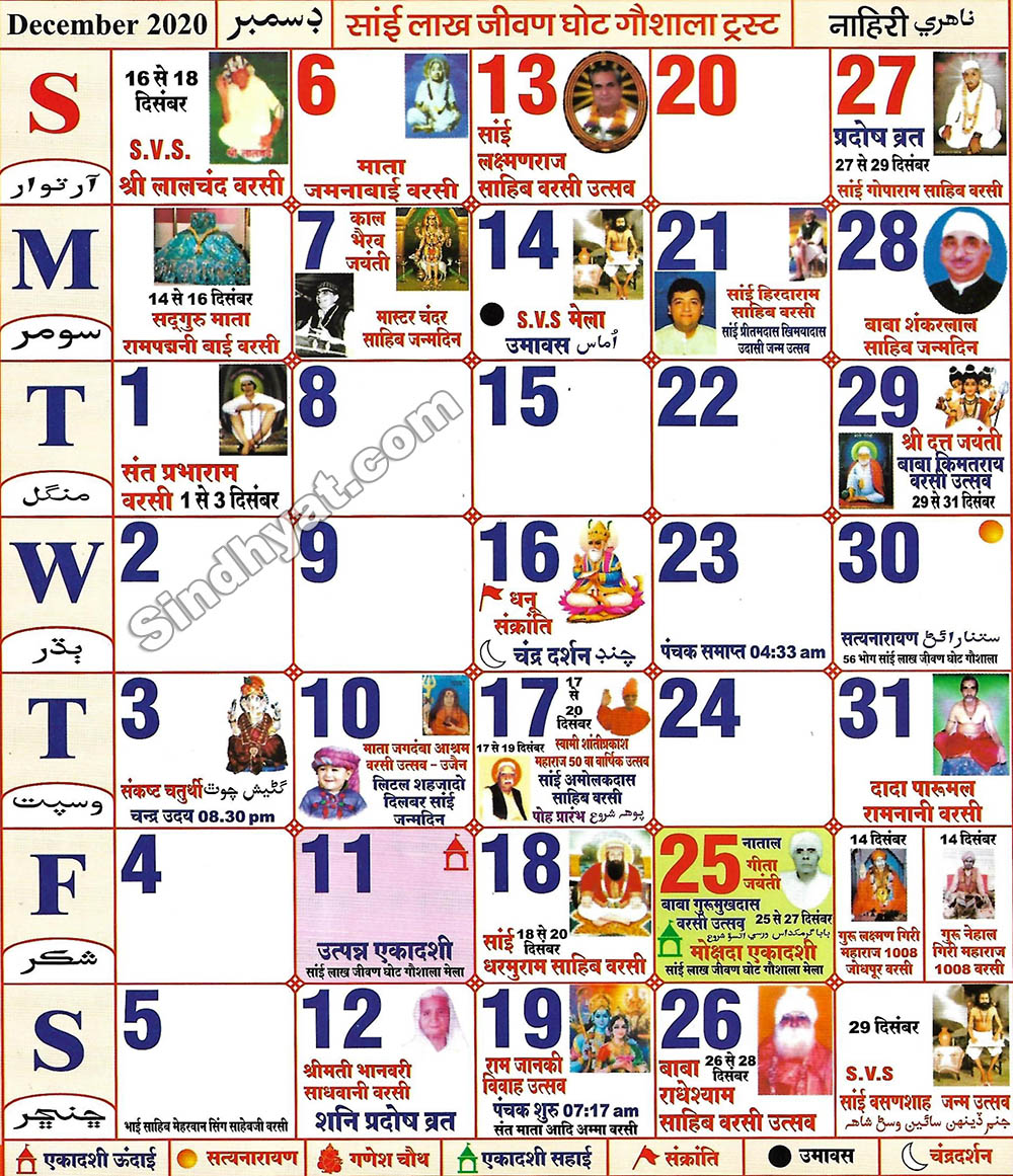 Sindhi Calendar for the month of December, 2020