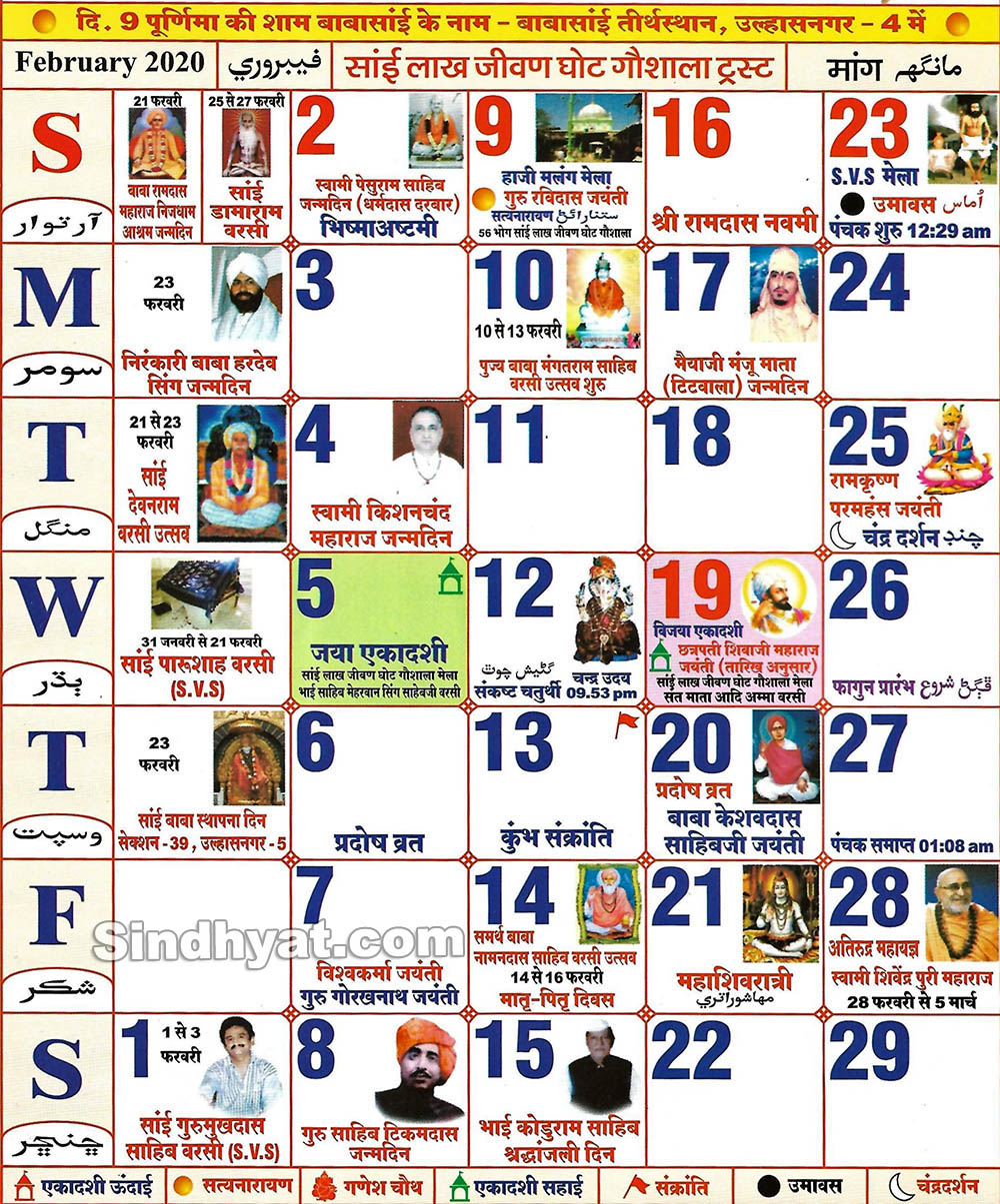 Sindhi Calendar for the month of February, 2020
