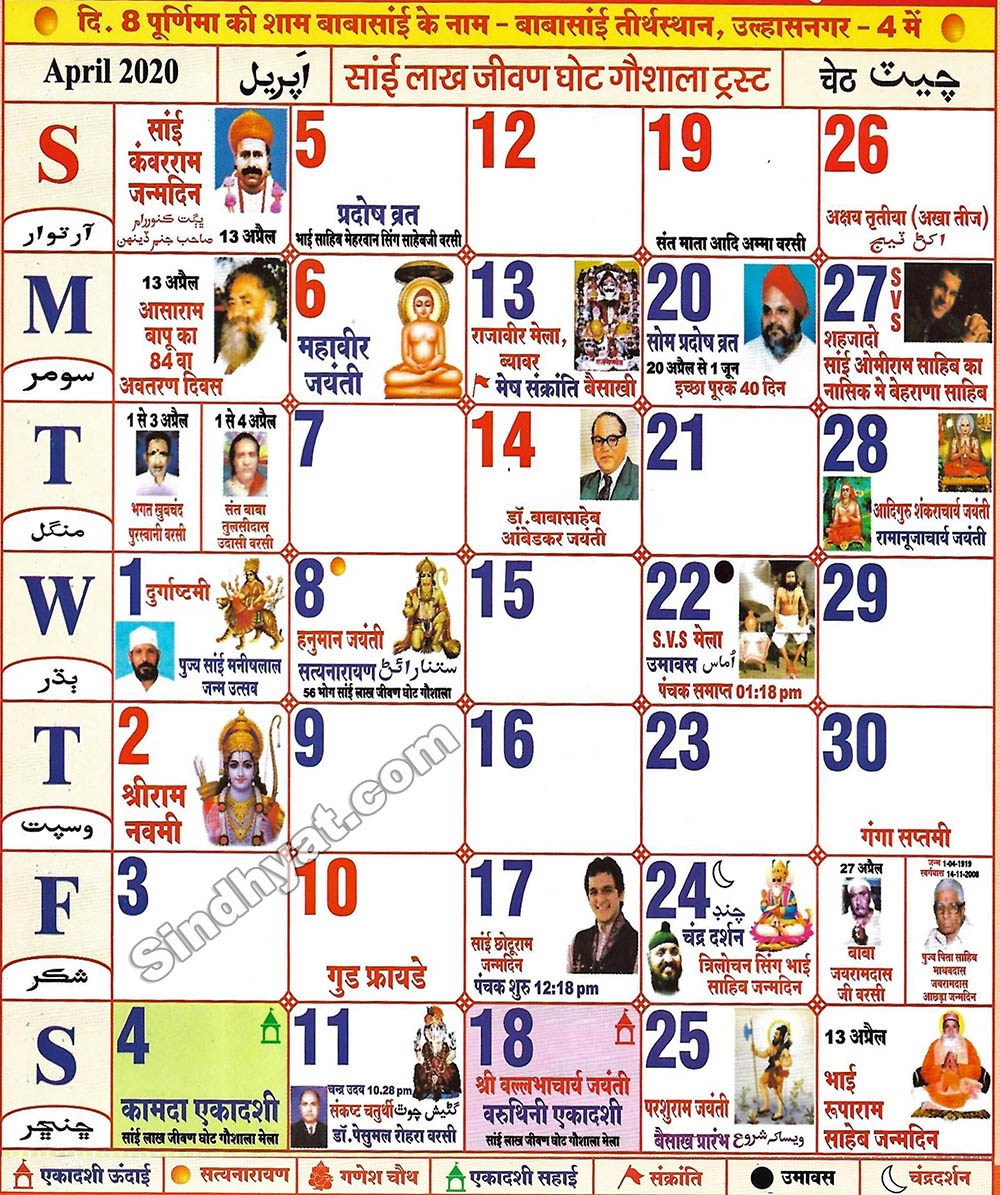 Sindhi Calendar for the month of April, 2020