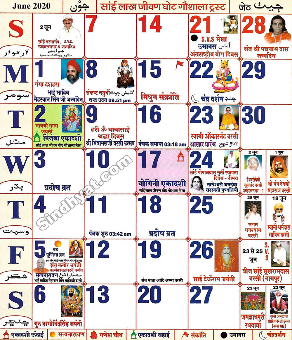 Sindhi Calendar for the month of June, 2020