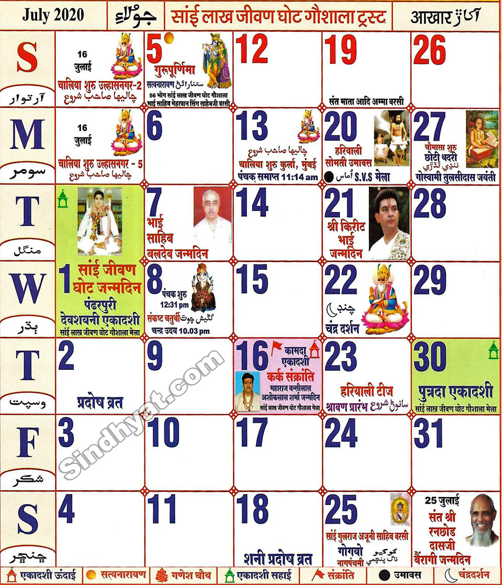 Sindhi Calendar for the month of July, 2020