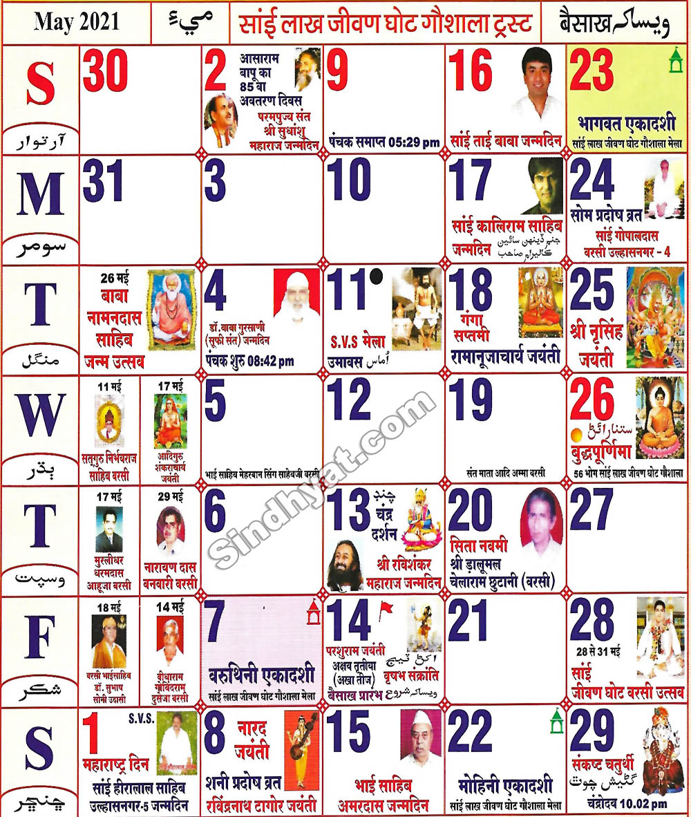 Sindhi Calendar for the month of May, 2021