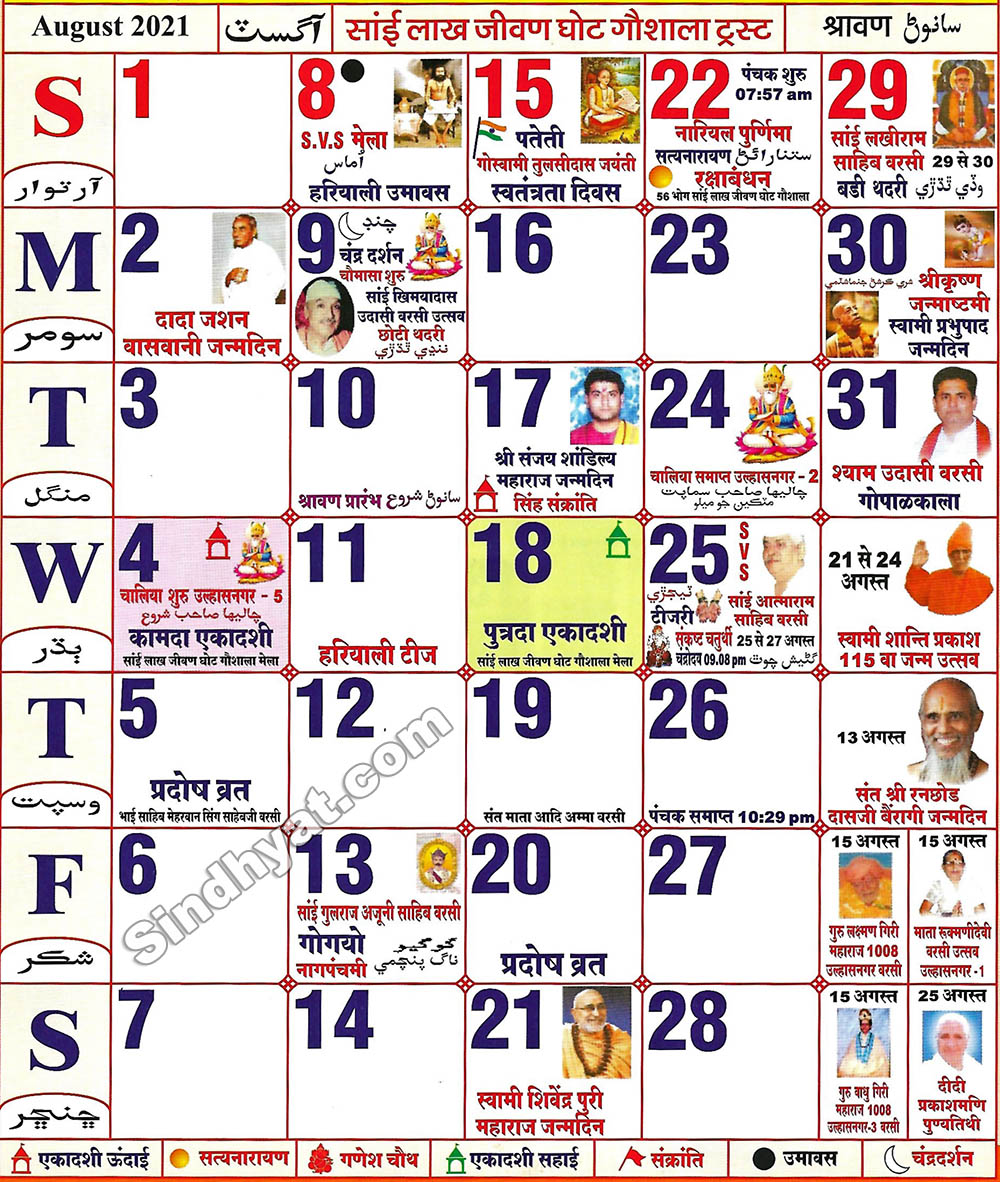 Sindhi Calendar for the month of August, 2021